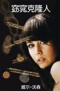 eBook: My Fair Clone (Chinese Translation)