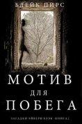 eBook: Мотив для побега (Загадки Эйвери Блэк —Книга 2)