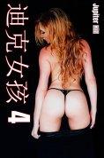 eBook: 迪克女孩4