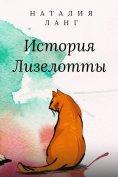 eBook: История Лизелотты