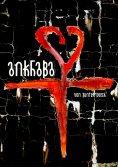 ebook: Ankhaba