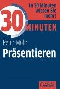 ebook: 30 Minuten Präsentieren