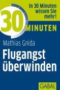 eBook: 30 Minuten Flugangst überwinden