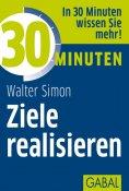 eBook: 30 Minuten Ziele realisieren
