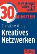 eBook: 30 Minuten Kreatives Netzwerken
