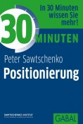 eBook: 30 Minuten Positionierung