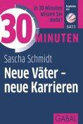 eBook: 30 Minuten Neue Väter - neue Karrieren