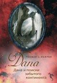 eBook: Dana und die Suche nach dem vergessenen Kontinent