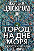eBook: The City of The Sea