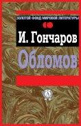 ebook: Oblomov
