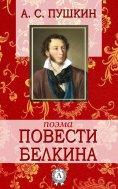 ebook: The Belkin Tales