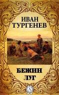 eBook: Bezhin Lea