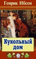 eBook: A Doll's House