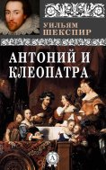 eBook: Antony and Cleopatra
