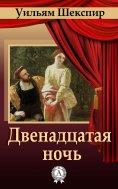 eBook: Twelfth Night