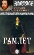 eBook: Hamlet