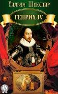 eBook: Henry IV