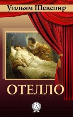 eBook: The Tragedy of Othello
