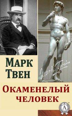 eBook: The Petrified Man