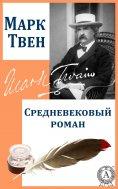 eBook: A Mediæval Romance