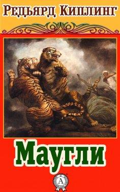 eBook: Mowgli