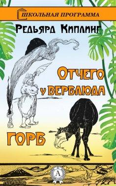 eBook: How the Camel Got His Hump