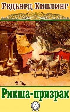 ebook: The Phantom Rickshaw