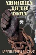 eBook: Uncle Tom's Cabin