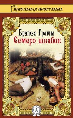 eBook: The Seven Swabians