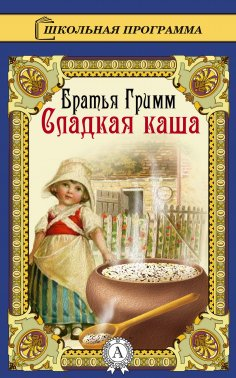 ebook: Sweet Porridge