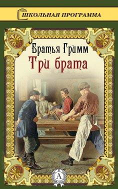 eBook: Three Brothers