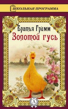 ebook: The Golden Goose