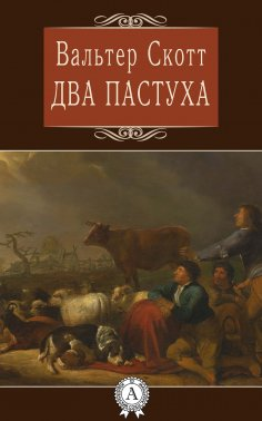 ebook: The Two Drovers