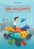 eBook: Time Management