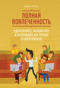 ebook: Full Engagement!