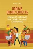 eBook: Full Engagement!