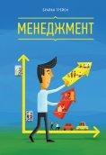 eBook: Management