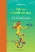 eBook: Barbara Sher's Idea Book