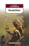 eBook: Volshebnik