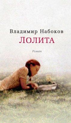 eBook: Lolita