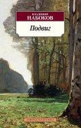 eBook: Podvig