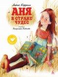 eBook: Anya v strane chudes
