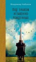 eBook: Pod znakom nezakonnorozhdennyh