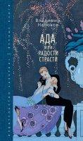 eBook: Ada, ili Radosti strasti