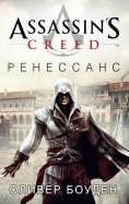ebook: ASSASSIN'S CREED: RENAISSANCE