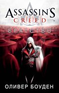ebook: Assassin's Creed. Братство