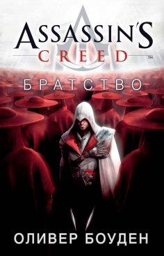 ebook: Assassin's Creed. Братство