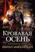 eBook: The Power Mage: The Autumn Republic