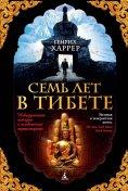 ebook: Sieben Jahre in Tibet