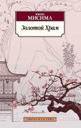 ebook: KINKAKUJI [The Temple of the Golden Pavilion]